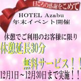 HOTEL Azabu 年末イベント開催!!
